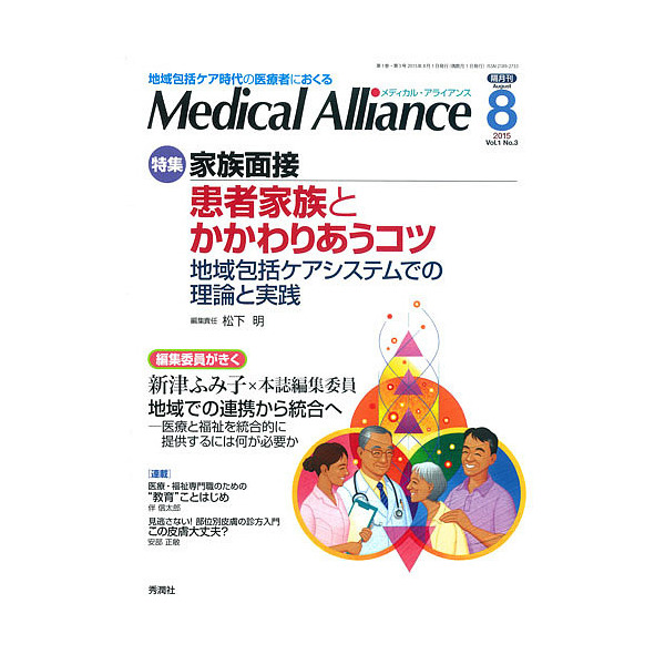 Medical Alliance 地域包括ケア時代の医療者におくる Vol.1No.3(2015-8)