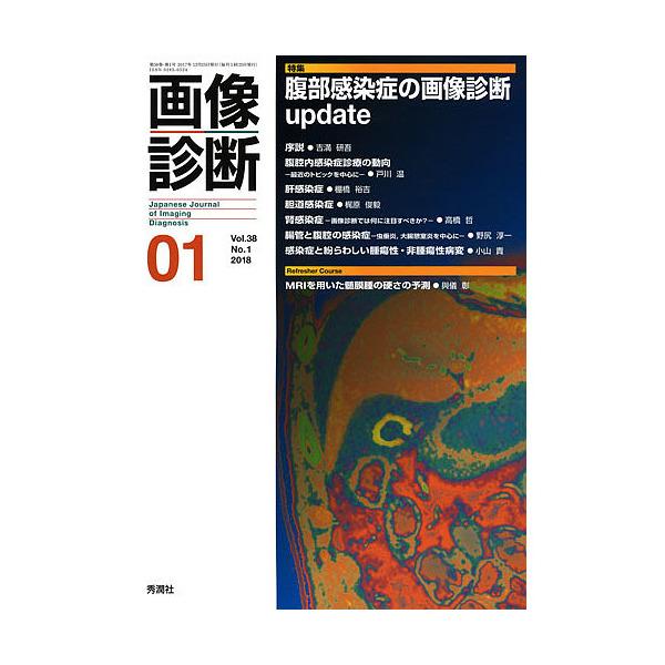画像診断 Vol.38No.1(2018-01)