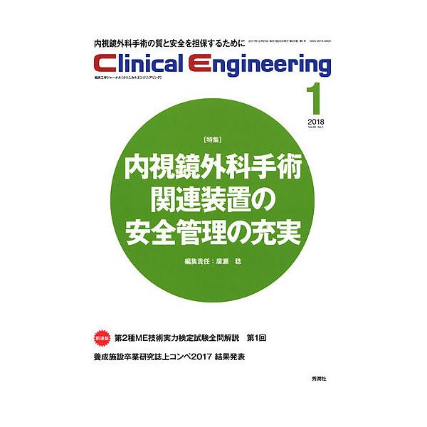 クリニカルエンジニアリング 臨床工学ジャーナル Vol.29No.1(2018-1月号)
