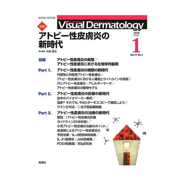 Visual Dermatology 目でみる皮膚科学 Vol.17No.1(2018-1)