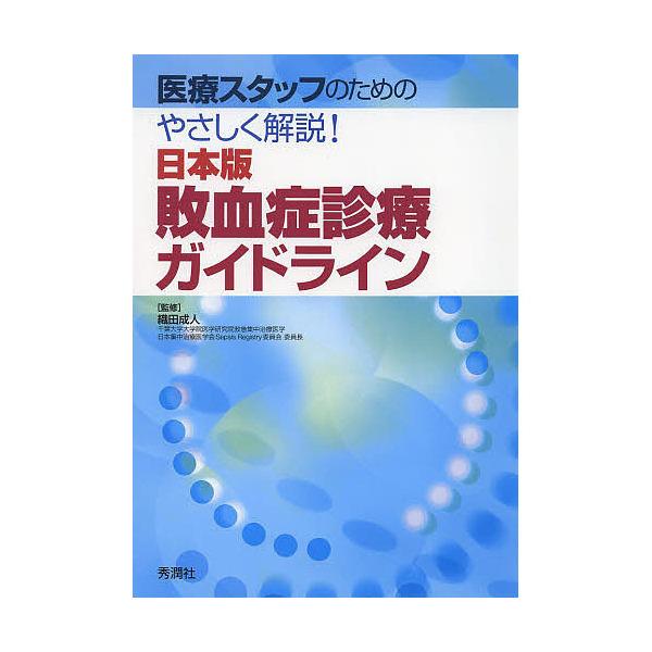 医療スタッフのためのやさしく解説!日本版敗血症診療ガイドライン/織田成人