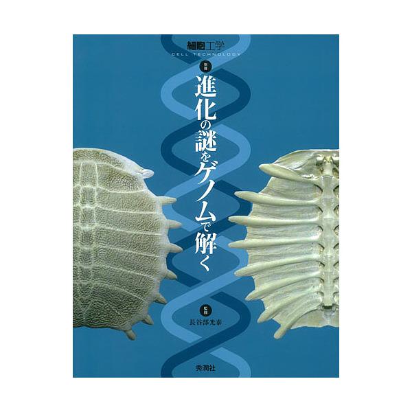 進化の謎をゲノムで解く/長谷部光泰
