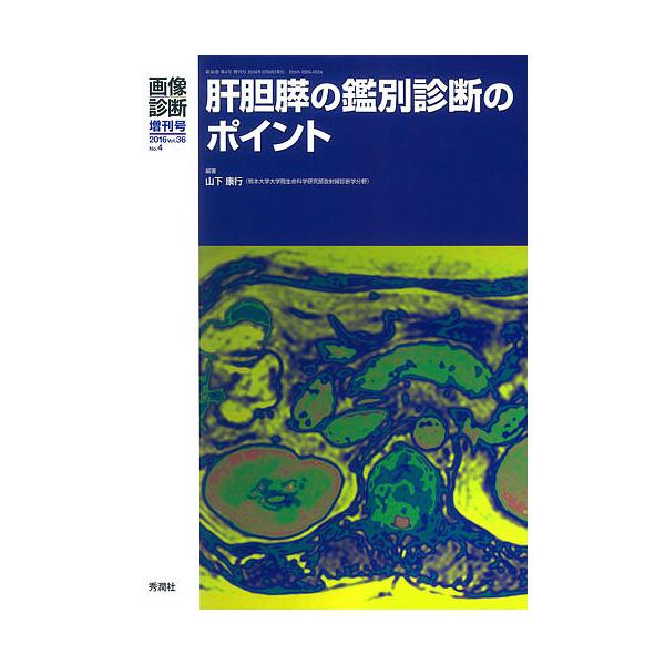 肝胆膵の鑑別診断のポイント/山下康行