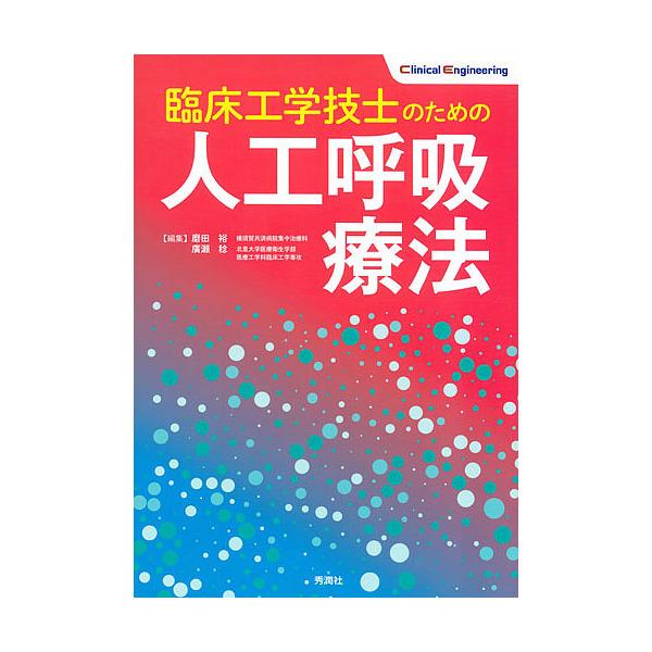 臨床工学技士のための人工呼吸療法/磨田裕/廣瀬稔