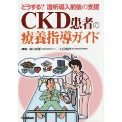 CKD患者の療養指導ガイド どうする?透析導入前後の支援/篠田俊雄/杉田和代