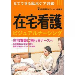 在宅看護ビジュアルナーシング 見てできる臨床ケア図鑑/東京訪問看護ステーション協議会