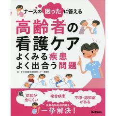 ナースの困ったに答える高齢者の看護ケア よくみる疾患よく出合う問題/東京都健康長寿医療センター看護部