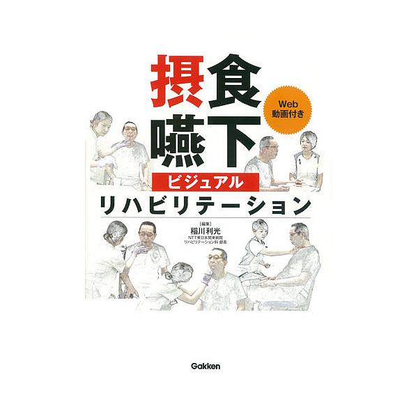摂食嚥下ビジュアルリハビリテーション Web動画付き/稲川利光