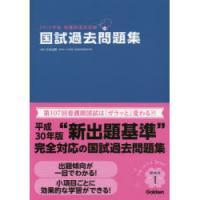 看護師国家試験国試過去問題集 2018年版/杉本由香