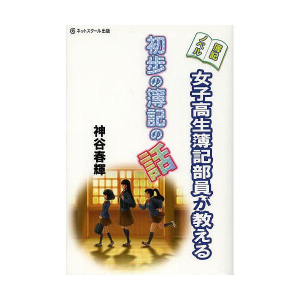 女子高生簿記部員が教える初歩の簿記の話 簿記ノベル/神谷春輝