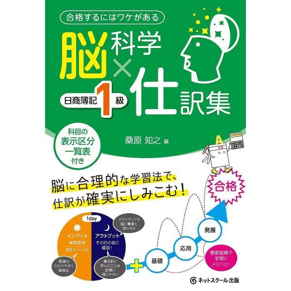 脳科学×仕訳集日商簿記1級 合格するにはワケがある/森田文雄/桑原知之
