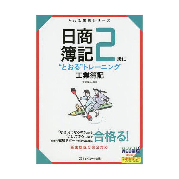 """日商簿記2級に""""とおる""""トレーニング工業簿記/桑原知之"""