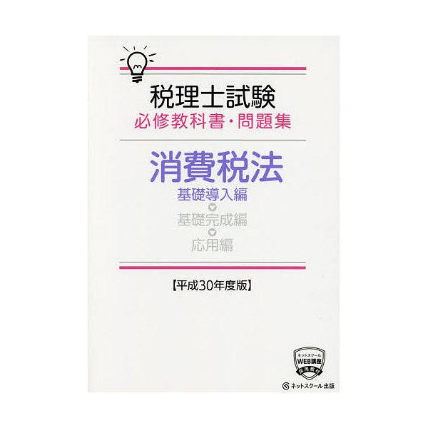 税理士試験必修教科書・問題集消費税法 平成30年度版基礎導入編