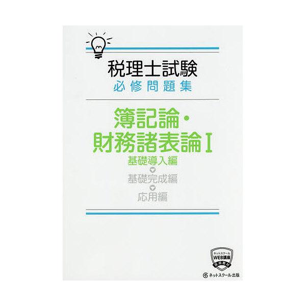 税理士試験必修問題集簿記論・財務諸表論 1