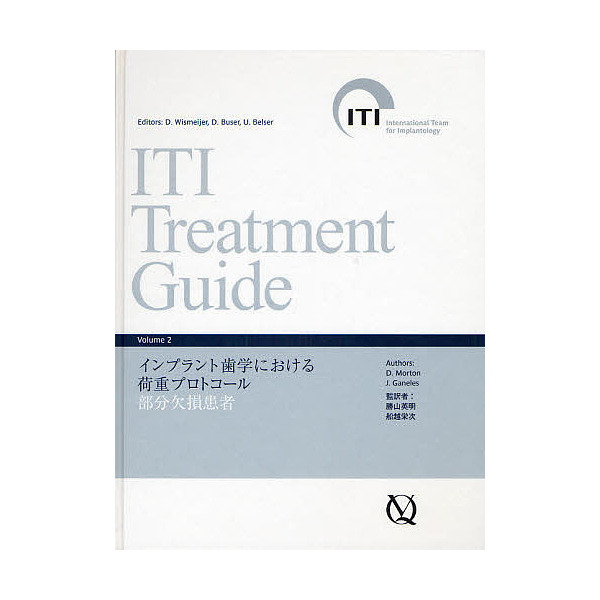ITI Treatment Guide Japanese Volume2