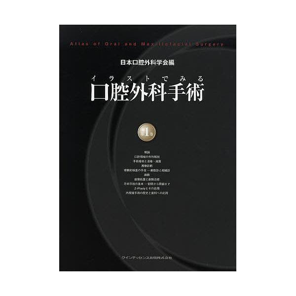 イラストでみる口腔外科手術 第1巻/日本口腔外科学会