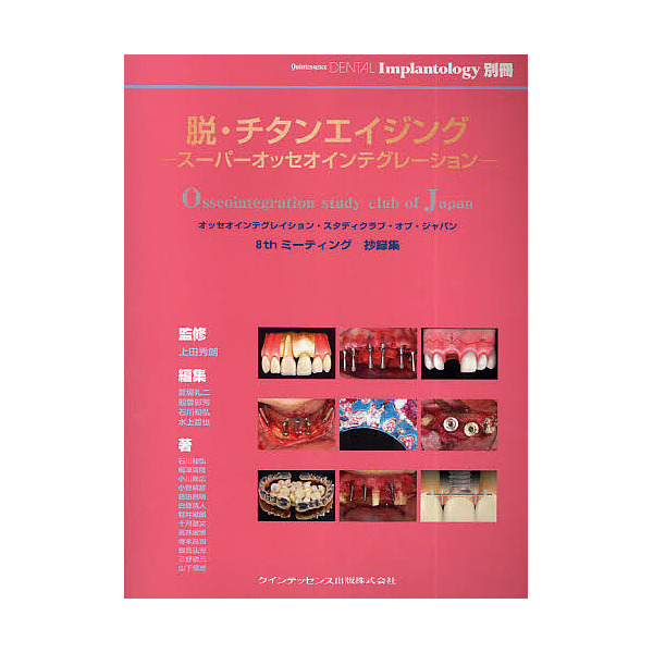 脱・チタンエイジング スーパーオッセオインテグレーション/上田秀朗/夏堀礼二/船登彰芳