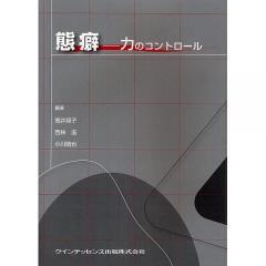 態癖 力のコントロール/筒井照子/西林滋/小川晴也