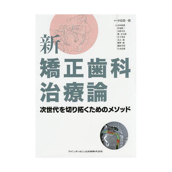 新矯正歯科治療論 次世代を切り拓くためのメソッド/中島榮一郎/著市川和博