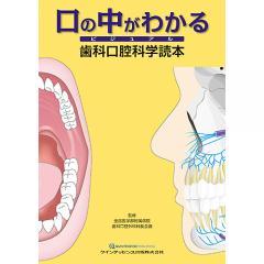 口の中がわかるビジュアル歯科口腔科学読本/全国医学部附属病院歯科口腔外科科長会議