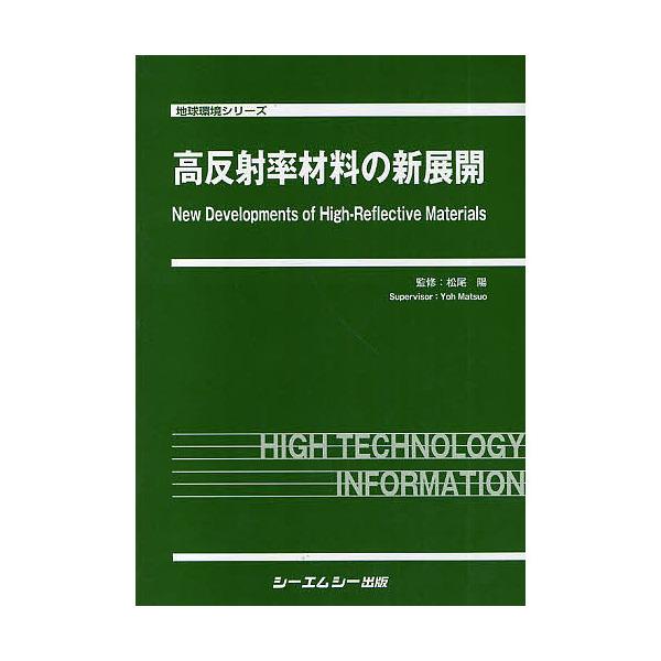 高反射率材料の新展開/松尾陽