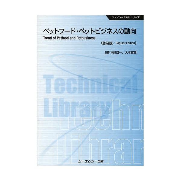 ペットフード・ペットビジネスの動向 普及版/本好茂一/大木富雄