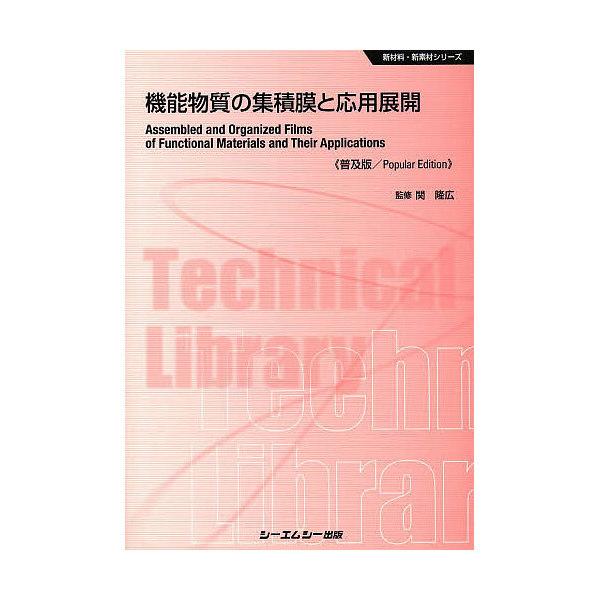 機能物質の集積膜と応用展開 普及版/関隆広