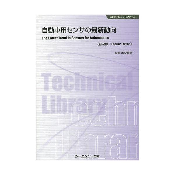 自動車用センサの最新動向 普及版/木股雅章