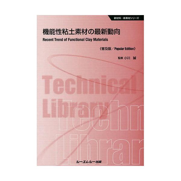 機能性粘土素材の最新動向 普及版/小川誠