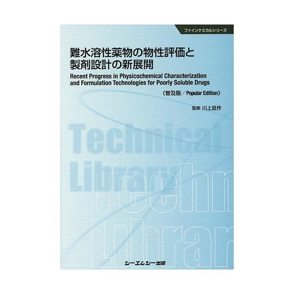 難水溶性薬物の物性評価と製剤設計の新展開 普及版/川上亘作
