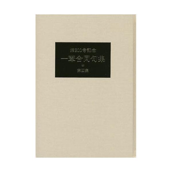 一葦合同句集 第4集/島谷征良/者代表一葦俳句会