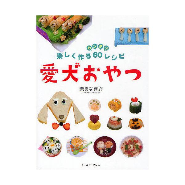 愛犬おやつ 楽しく作るカンタン60レシピ/奈良なぎさ