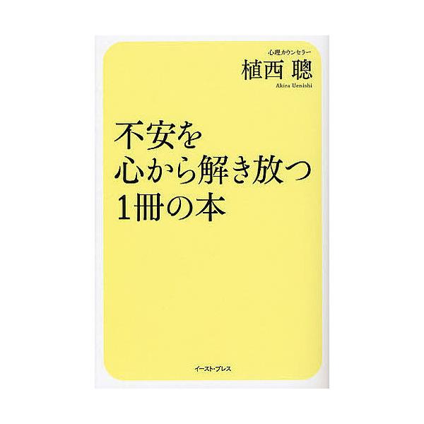 不安を心から解き放つ1冊の本/植西聰
