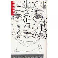 平坦な戦場でぼくらが生き延びること 岡崎京子論/椹木野衣