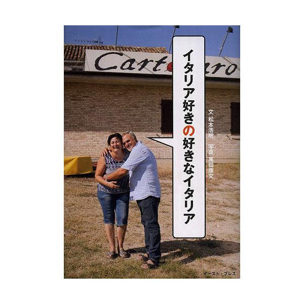イタリア好きの好きなイタリア/松本浩明