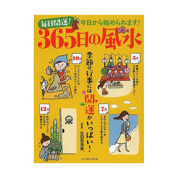 毎日開運!365日の風水 季節の行事には開運がいっぱい!/生田目浩美.