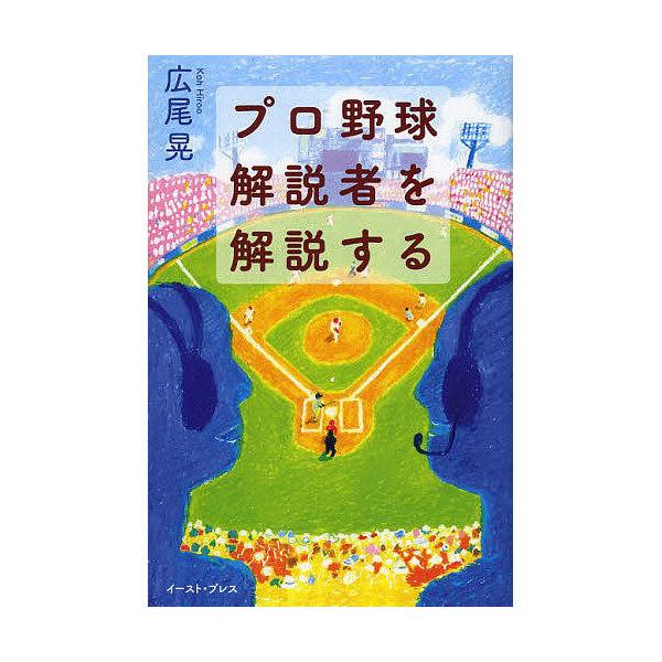 プロ野球解説者を解説する/広尾晃