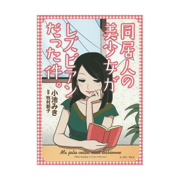 同居人の美少女がレズビアンだった件。/小池みき/牧村朝子