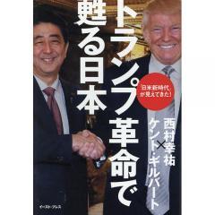 トランプ革命で甦る日本 「日米新時代」が見えてきた!/西村幸祐/ケント・ギルバート