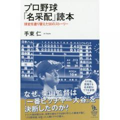 プロ野球「名采配」読本 球史を塗り替えた56のストーリー/手束仁