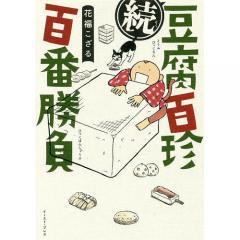 豆腐百珍百番勝負 続/花福こざる