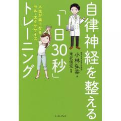 自律神経を整える「1日30秒」トレーニング 人生が楽になるセル・エクササイズ/小林弘幸/末武信宏