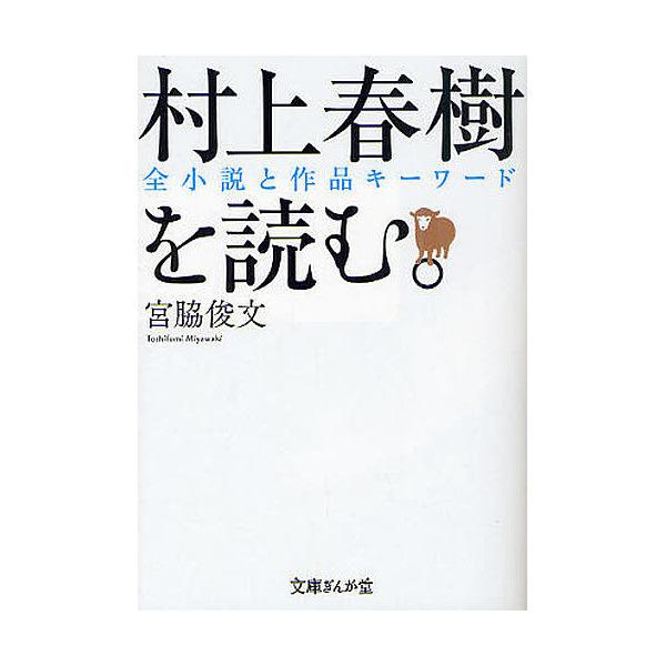 LOHACO - 村上春樹を読む。 全小...