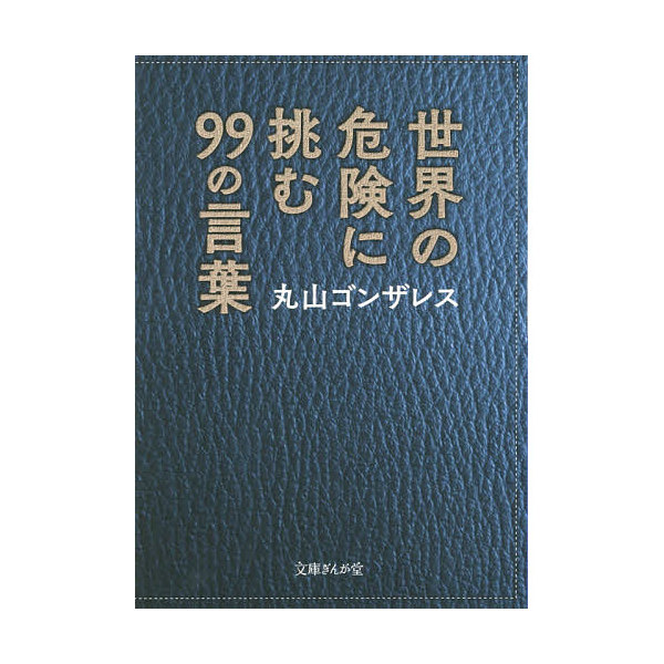 世界の危険に挑む99の言葉/丸山ゴンザレス