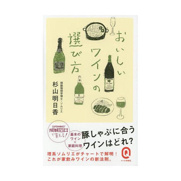 おいしいワインの選び方/杉山明日香