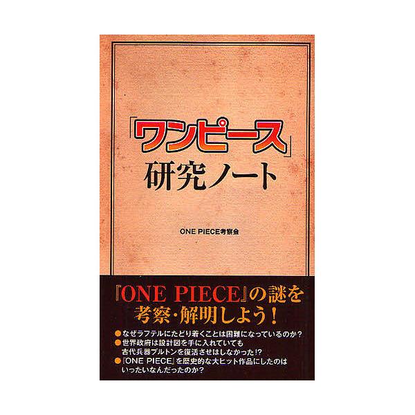 「ワンピース」研究ノート/ONEPIECE考察会