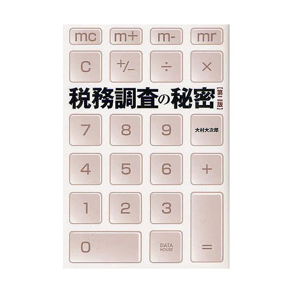 税務調査の秘密/大村大次郎