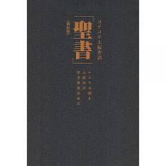 コテコテ大阪弁訳「聖書」 新...