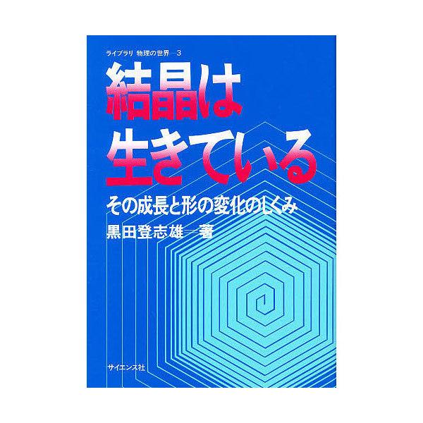 結晶は生きている その成長と形の変化のしくみ/黒田登志雄
