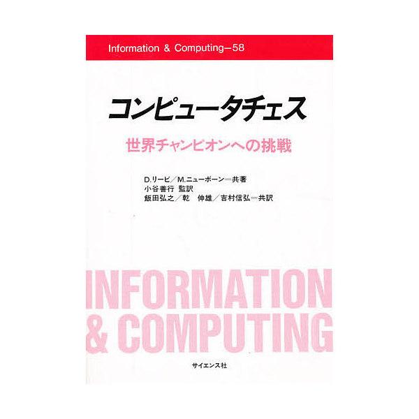 コンピュータチェス 世界チャンピオンへの挑戦/D.リービ/M.ニューボーン/飯田弘之